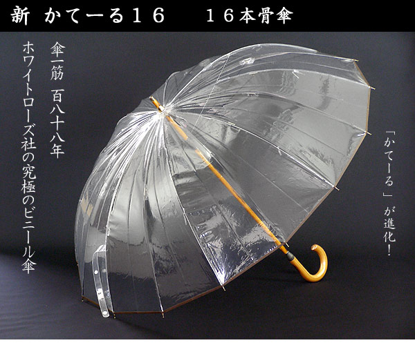 究極ビニール傘