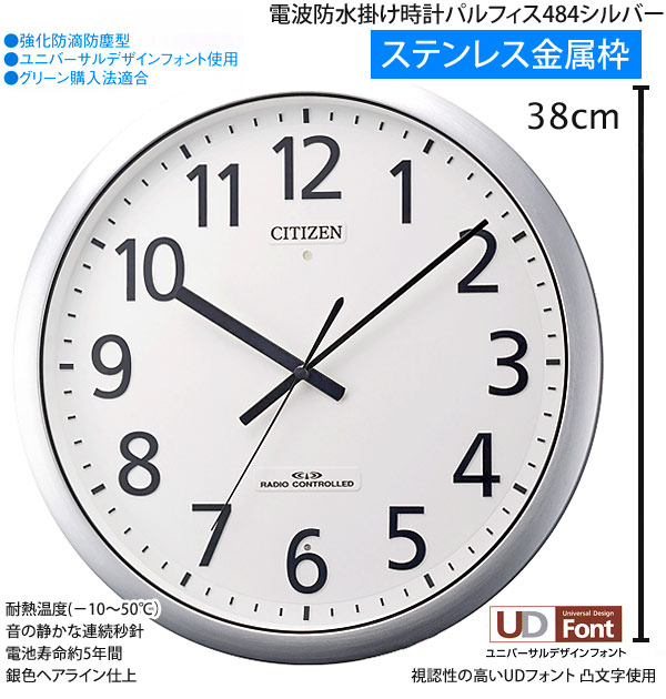 防水掛け時計