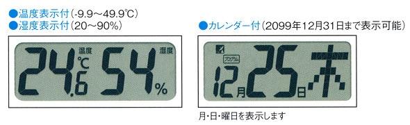 カレンダーと温度表示