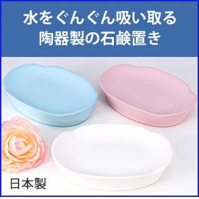 石鹸置きソープディッシュ