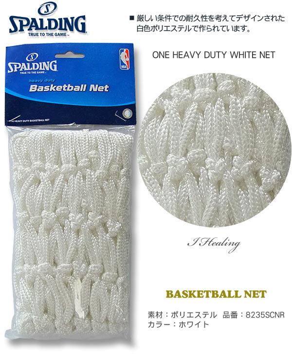 バスケットゴールネット