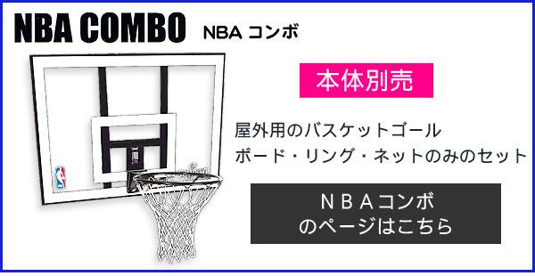 NBAコンボ