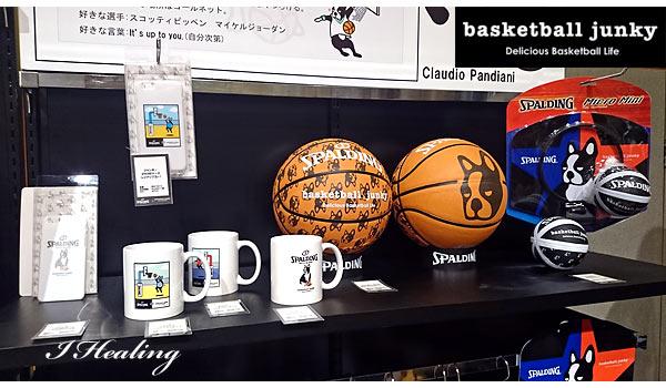 バスケットボールジャンキー商品