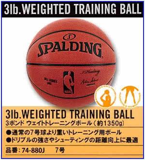3ポンド ウエイト トレーニングボール74-880J