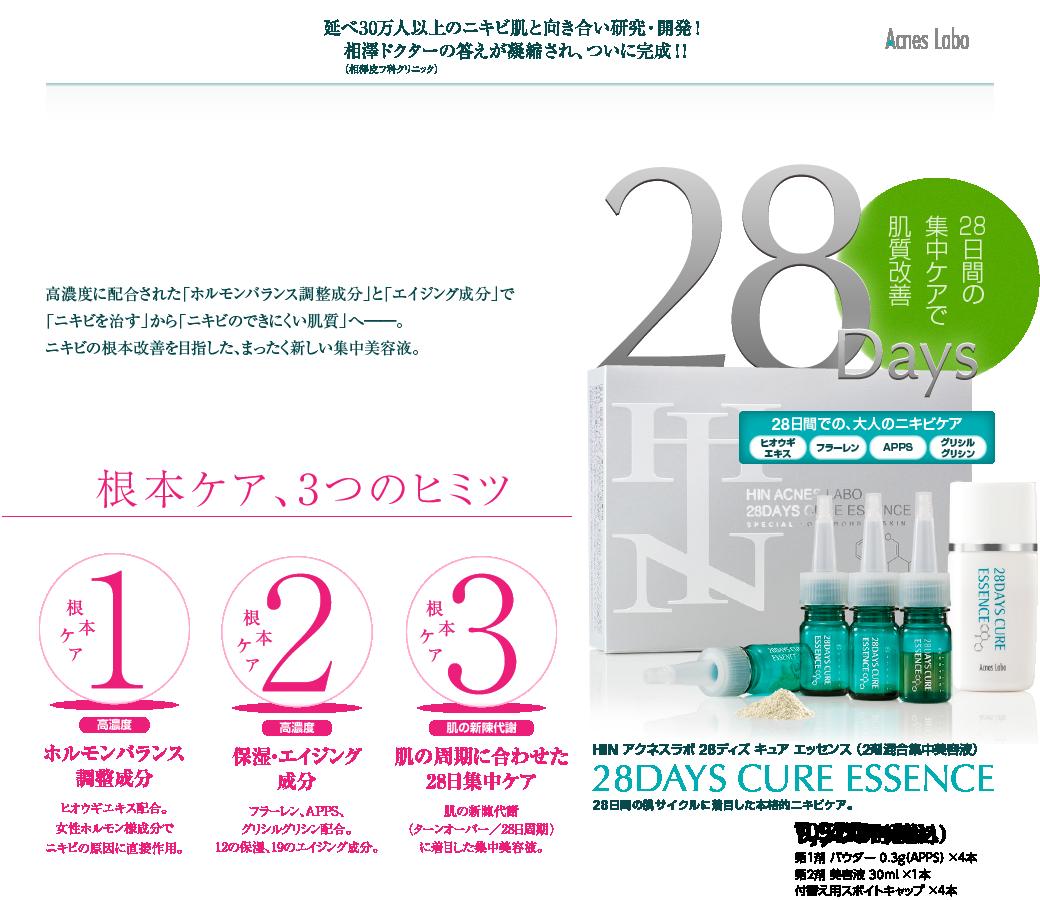 HIN アクネスラボ 28ディズ キュア エッセンス(2剤混合集中美容液)