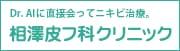 大人のニキビの治療。相澤皮膚科クリニック