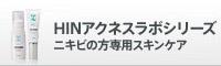 HINアクネスラボシリーズ/ニキビの方専用スキンケア