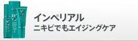 インペリアル/ニキビでもエイジングケア
