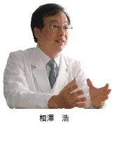 相澤皮フ科クリニック院長 相澤浩ドクター