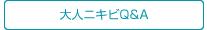 大人ニキビQ&A