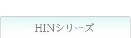 HIN Dr.AIシリーズ/Rシリーズ/ミドリシリーズ