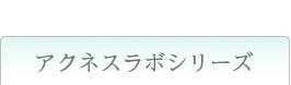 薬用ニキビケアシリーズ