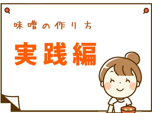 味噌の作り方・実践編