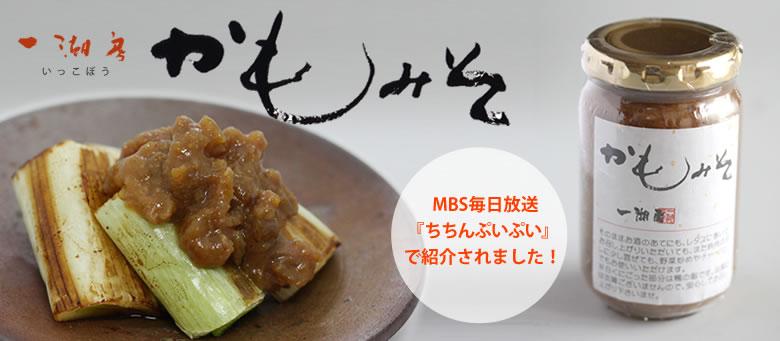 毎日放送(MBS)ちちんぷいぷい紹介商品「鴨みそ」