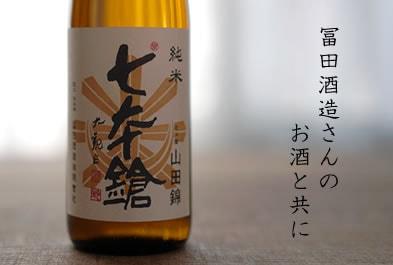 冨田酒造さんコラボ