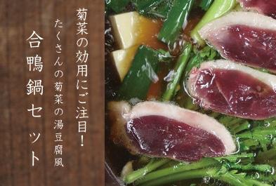 菊菜と湯豆腐の合鴨鍋セット