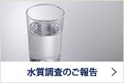 水質調査のご報告