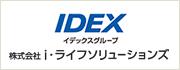 IDEX|イデックスグループ|株式会社i・ライフソリューションズ