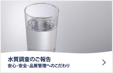 水質調査のご報告|安心・安全・品質管理へのこだわり