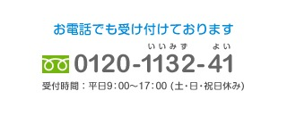 お電話での申込:フリーダイヤル:0120-1132-41