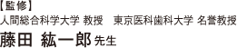 【監修】藤田紘一郎先生