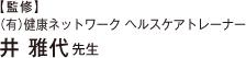 【監修】井雅代先生