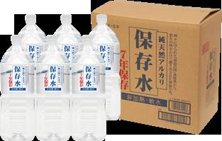 保存水2L×6本