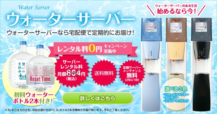 ウォーターサーバーなら宅配便で定期的にお届け!レンタル料0円キャンペーン実施中