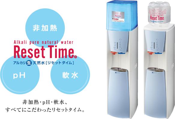 非加熱・pH・軟水、すべてにこだわったリセットタイム。