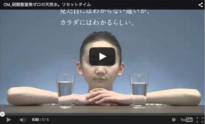 「硝酸態窒素ゼロの天然水」CM15秒