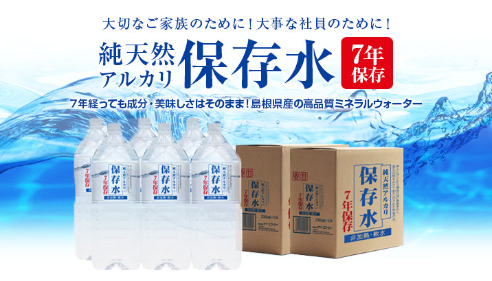 純天然アルカリ保存水