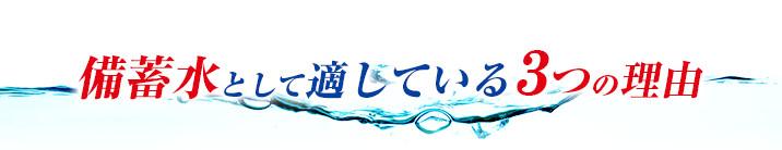 備蓄水として適している3つの理由