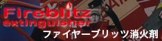 ファイアーブリッツ レース用消火剤