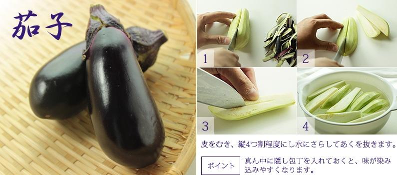 茄子の調理工程