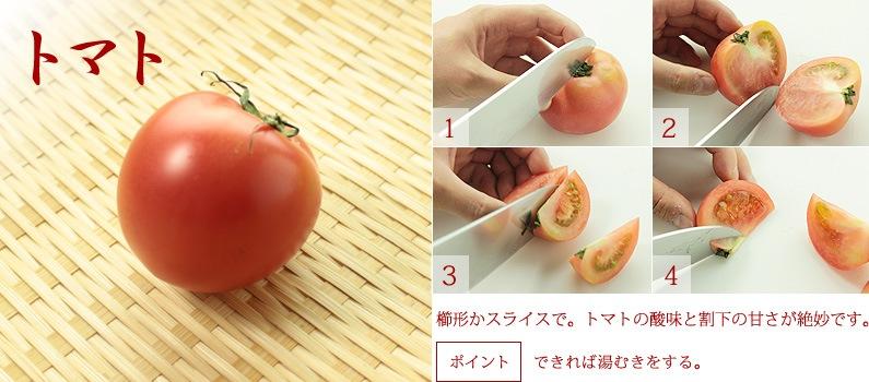 トマトの調理工程