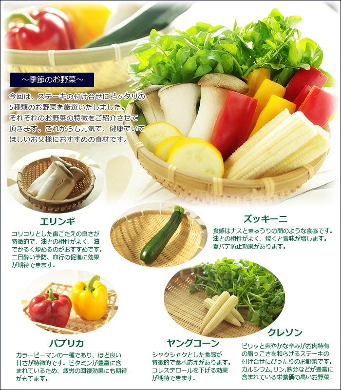 厳選した季節のお野菜