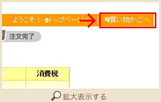 注文内容確認・変更画面から情報を変更したい場合は買い物かごへボタンを押す