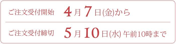受付開始4月7日(金)〜受付締切5月10日(水)