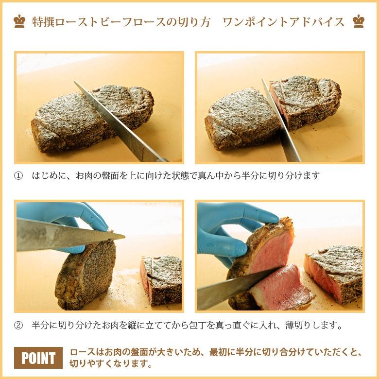 自家製ローストビーフロースの切り方ワンポイントアドバイス