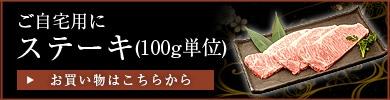 「ステーキ(100g単位)」お買い物はこちらから