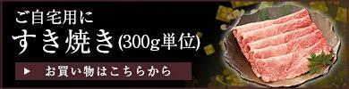 「すき焼き(100g単位)」お買い物はこちらから