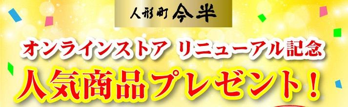 人形町今半オンラインストアリニューアル記念人気商品プレゼント!