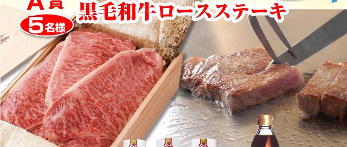 A賞(5名様)黒毛和牛ロースステーキ