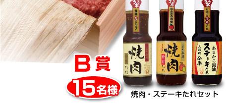 B賞(15名様)焼肉・ステーキたれセット