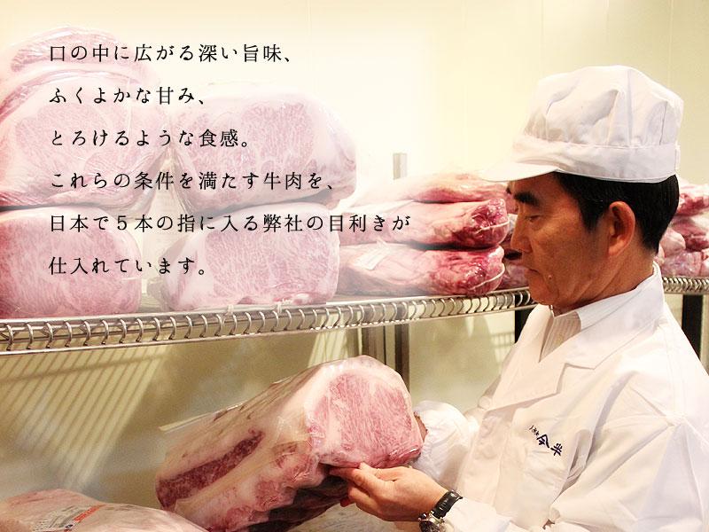 日本で5本の指に入る弊社の目利きが仕入れています。