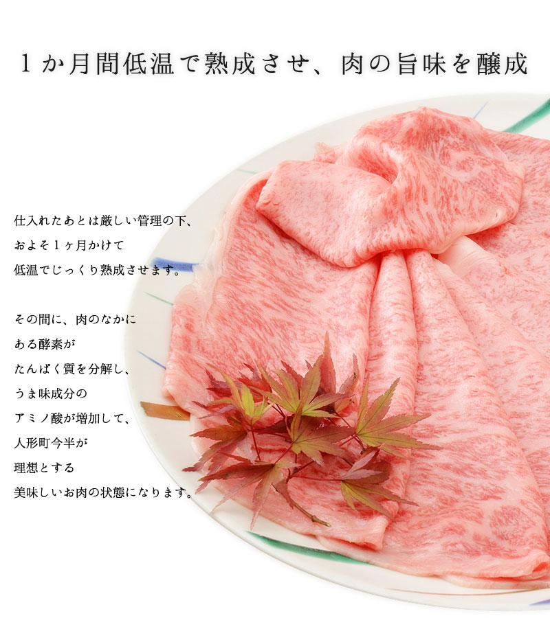 1か月間低温で熟成させ、肉の旨味を醸成