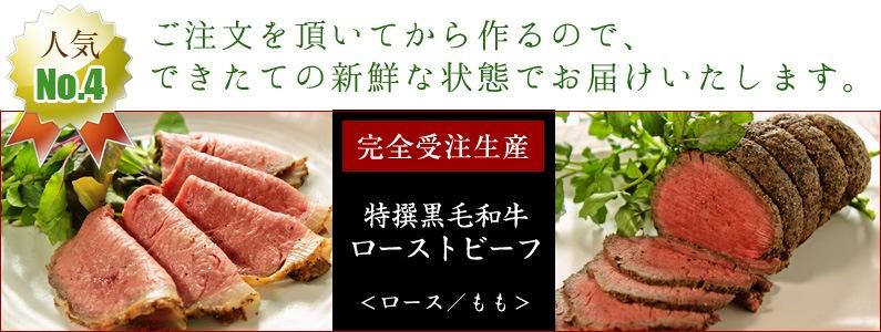 特撰ローストビーフ【冷蔵便】