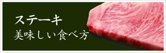 ステーキ美味しい食べ方