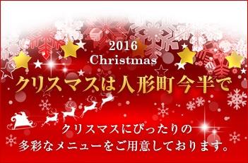 2016年 クリスマスは人形町今半で