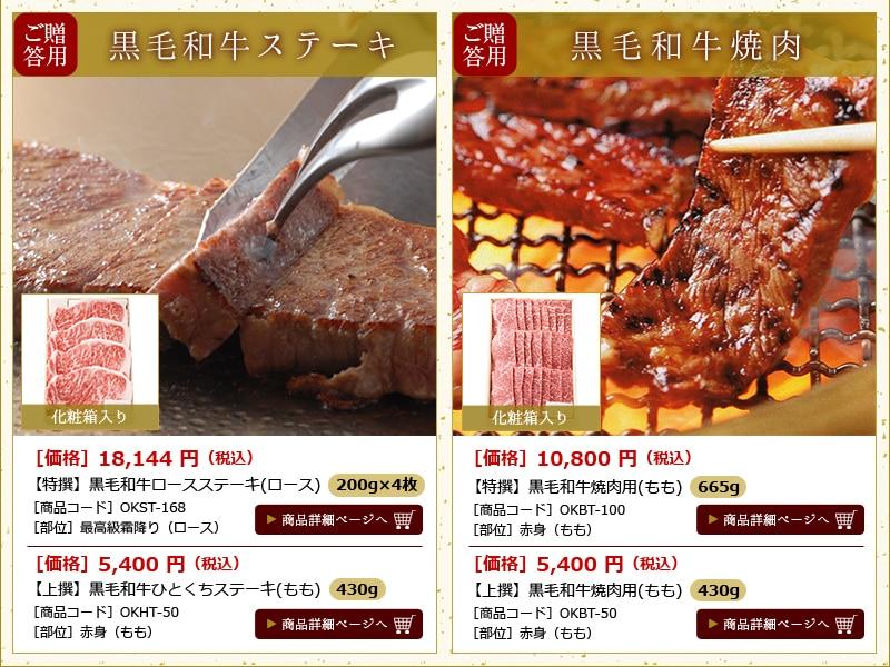 黒毛和牛ステーキ&焼肉